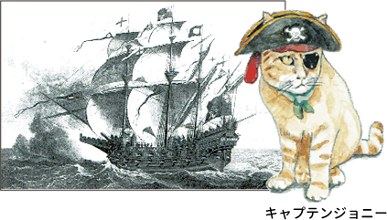 尾曲がりネコの航海イメージ